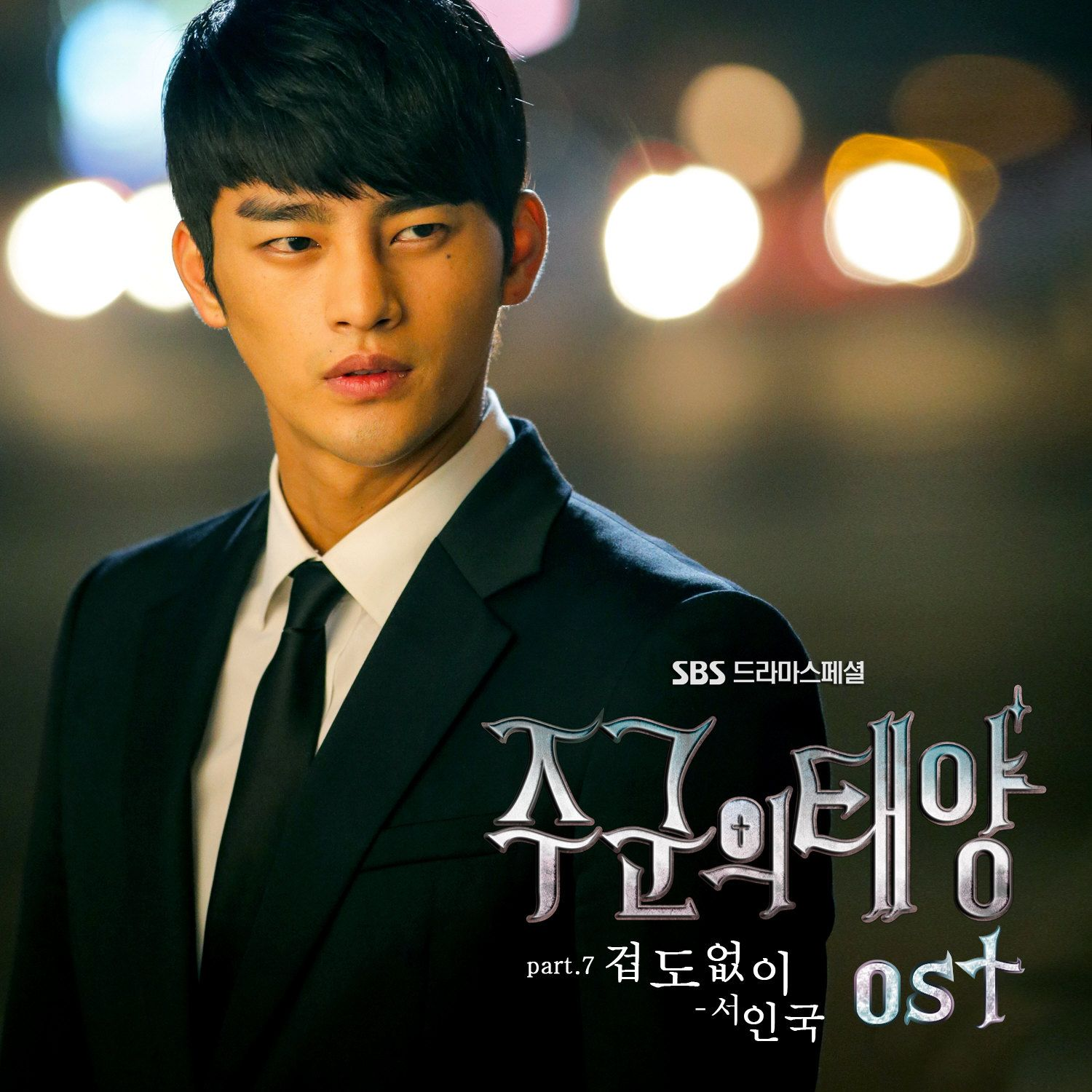 (Single) Seo In Guk - The Master's Sun OST Part.7