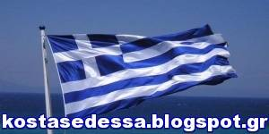 http://kostasedessa.blogspot.gr/