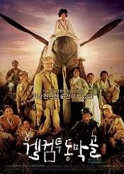 Tử Chiến Ở Làng Dongmakgol